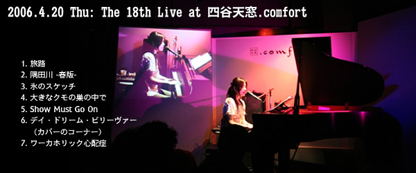 2006.4.20 Thu: The 18th Live at 四谷天窓.comfort